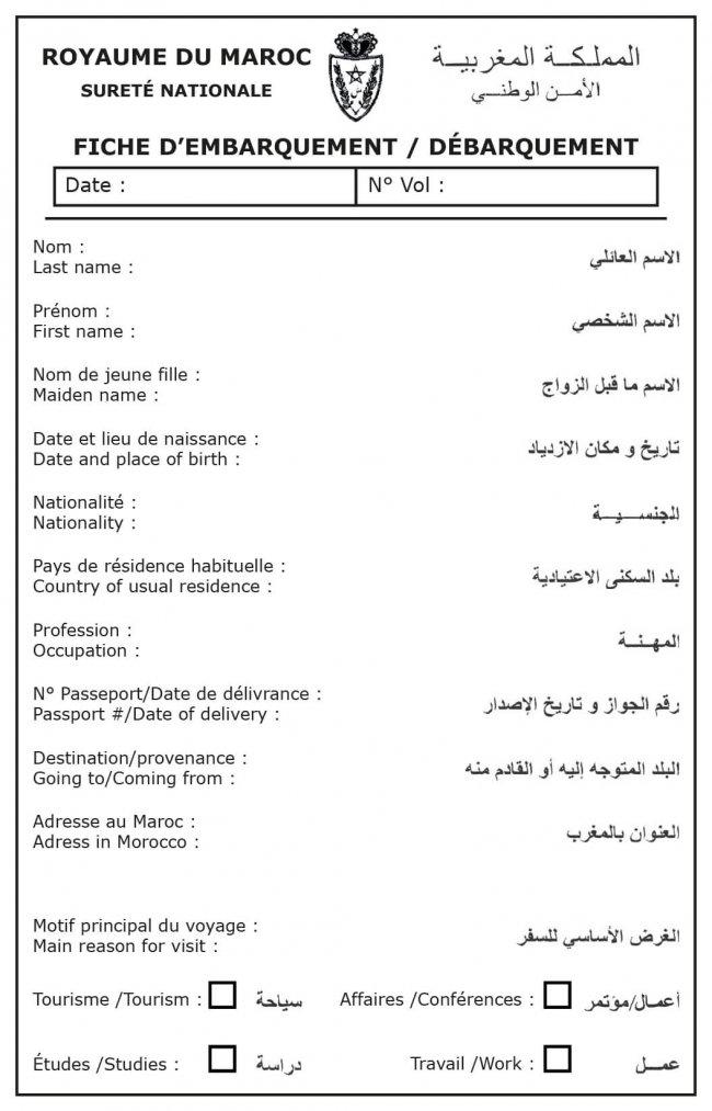 Fiche de police maroc